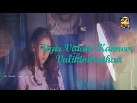 Poongatrile lyric video Part-1 | Whatsapp Status 3sec Cut Video | 720p HD Videos