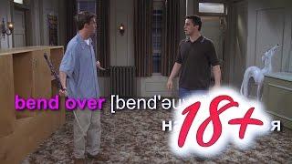 Пикантные 18+ шутки #16 - уроки английского языка, или видео уроки английского языка для начинающих