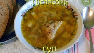 Кулинария.Быстро и Вкусно.Гречневый суп.#Суп.