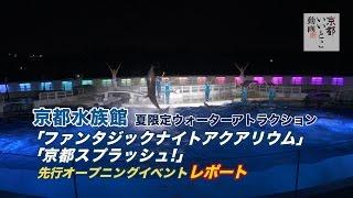 『京都水族館』は、夏の限定イベントとして巨大ウォータービジョンを使用した昼限定の『京都スプラッシュ!』および3Dプロジェクションマッピ...
