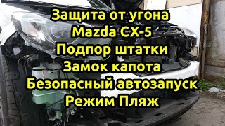 защита от угона mazda cx 5 2016 pandora dxl 3910
