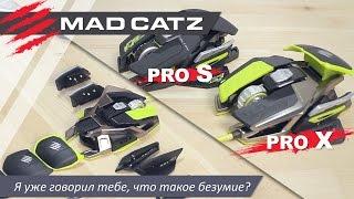 Mad Catz PRO X и Pro S. Я уже говорил тебе, что такое безумие?