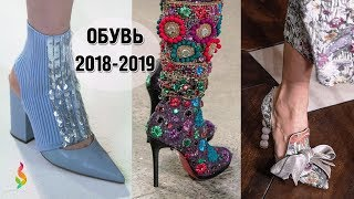 МОДНАЯ ОБУВЬ ОСЕНЬ-ЗИМА 2018-2019 💎 ТРЕНДЫ ЖЕНСКОЙ ОБУВИ, ФОТО ОБЗОР