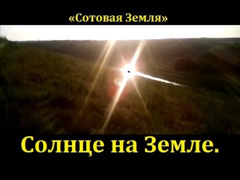 «Солнце на Земле» Луна дала ответ (65 часть)
