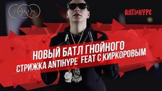НОВЫЙ БАТЛ ГНОЙНОГО. Стрижка ANTIHYPE. Feat с Киркоровым