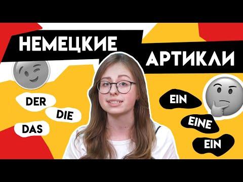 Как определить артикли в немецком языке