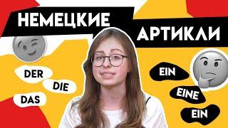 Как запомнить артикли в немецком? Der, die, das - немецкий для начинающих!