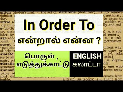 In Order To À®…à®° À®¤ À®¤à®® À®‰à®ªà®¯ À®• À®• À®• À®® À®® À®± Word Meaning In Tamil Youtube