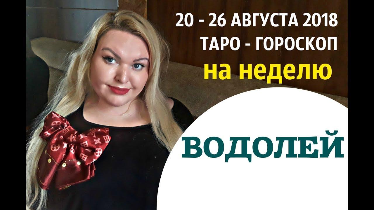 Гороскоп для ВОДОЛЕЯ на НЕДЕЛЮ с 20 — 26 АВГУСТА 2018 г. от ДАРЬИ ЦЕЛЬМЕР