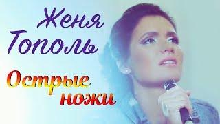Женя Тополь - Острые Ножи (Remix) (Клип)