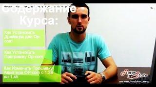⭐️ Видео Курс OP-COM ⭐️ Работа со Сканером Диагностики OP-COM