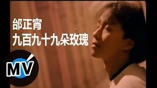 邰正宵 Samuel Tai - 九百九十九朵玫瑰 (官方版MV)