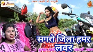 #खुशी_यादव_HD_विडियो के साथ न्यू धमाका ll जिला मधुबनी सहर ll Jila Madhunani Sahar Khushi Yadav