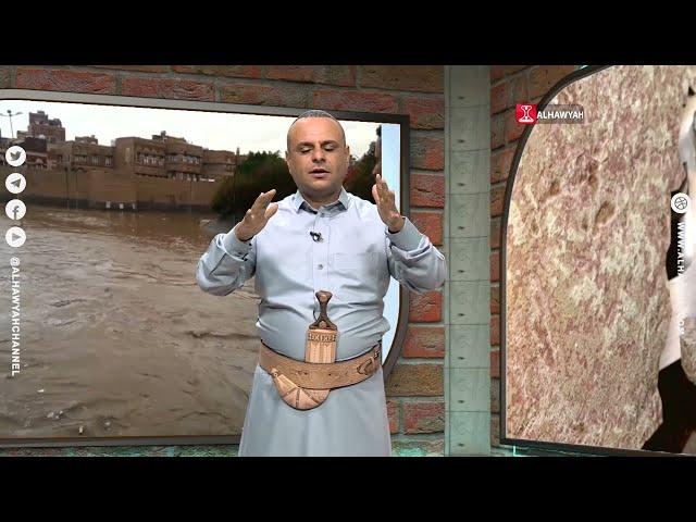 كلام وقيص   كوارث السيول ما قبل الكارثة   قناة الهوية