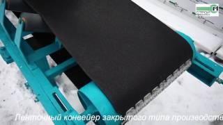 Обзор ленточного транспортера желобчатого типа серии ЛК-Ж ТУЛЬСКИЙ КОНВЕЙЕР