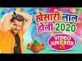 सुपरहिट होली धमाका | #Khesari Lal Yadav | Holi Video Jukebox  | Bhojpuri Holi Song  2020 New
