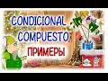Испанский Урок 40 Condicional Compuesto (Условное составное) №5 - примеры (www.espato.ru)