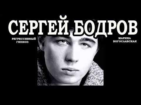 Сергей Бодров. Общение с душой. Регрессивный гипноз. Ченнелинг.