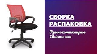 Обзор, распаковка, сборка CHA_7024141 Офисное кресло Chairman 696 LT Россия TW