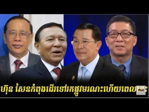 Cambodia News Today: RFI Radio France International Khmer Morning Wednesday 06/07/2017