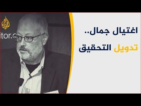 اغتيال جمال.. تدويل التحقيق  - نشر قبل 2 ساعة