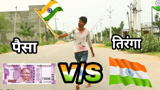 "🇮🇳तिरंगा v/s पैसा""26 January new heart touching and Emotional RepublicDay special video""short film"