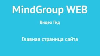 Сайт Mindgroup WEB - создание, разработка и продвижение сайтов под ключ (Приветствие)(Я рад приветствовать вас на сайте компании MindGroup WEB. Мы занимаемся разработкой сайтов, и их комплексным прод..., 2016-07-28T09:24:51.000Z)