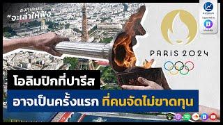 โอลิมปิกที่ปารีส อาจเป็นครั้งแรก ที่คนจัดไม่ขาดทุน