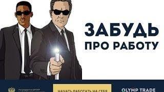 olymp trade стратегия ОБУЧЕНИЕ