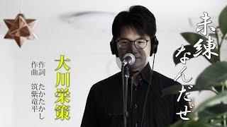 今回は大川栄策さんの新曲に挑戦してみました♪ 不器用な男のお話。 ひば...