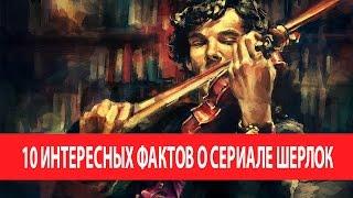 """10 ИНТЕРЕСНЫХ ФАКТОВ О ТЕЛЕСЕРИАЛЕ """"ШЕРЛОК"""""""