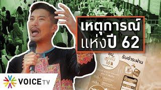 Talking Thailand - เหตุการณ์แห่งปี : เลือกตั้ง – อนาคตใหม่ – (ไม่)กระตุ้นเศรษฐกิจ