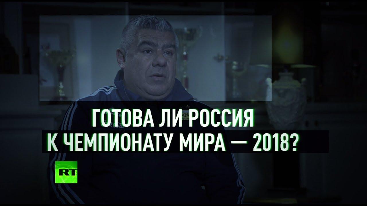Западные СМИ напрасно пугают болельщиков перед ЧМ в России — глава Ассоциации футбола Аргентины