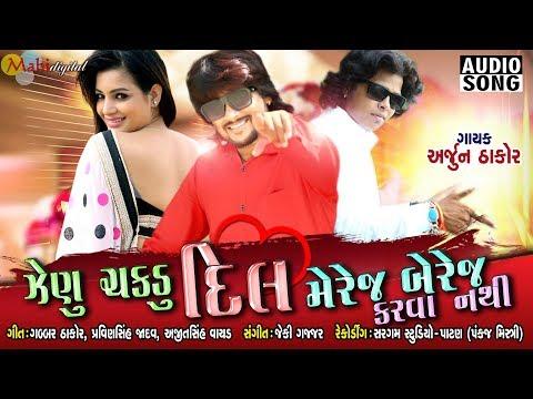 Zenu Chakdu Dil Marriage Berig Karva Nathi | Arjun Thakor | Gabbar Thakor | Prvinsinh Jadav