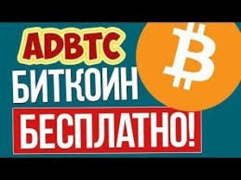 AdBTC как можно заработать деньги в интернете реально, на каких сайтах можно зарабатывать