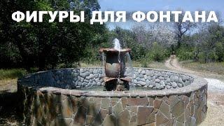 Фигуры для фонтанов(, 2015-07-30T17:27:37.000Z)