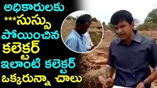 Rajanna Sircilla District Collector Krishna Bhaskar Strong Warning TO Govt Employee| Fata Fut News