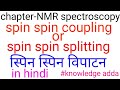 Spin spin coupling in hindi,spin spin splitting in hindi,NMR spectroscopy in Hindi BSC final year