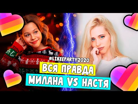 МИЛАНА НЕКРАСОВА ПОМИРИЛАСЬ С НАСТЕЙ КОШ // LIKEE PARTY2020 / Aleksia Official