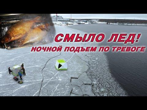 СМЫЛО ЛЕД ЗА НОЧЬ! Зимняя рыбалка в палатке! Копченый лещ!