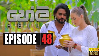 Heily | Episode 48 06th February 2020 Thumbnail