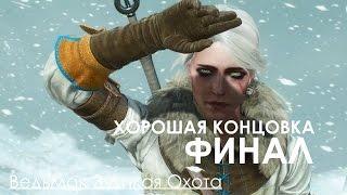 Ведьмак 3 ФИНАЛ / КОНЦОВКА