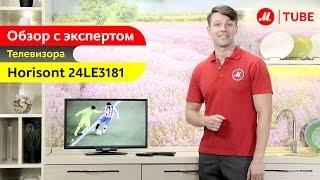 Видеообзор телевизора Horizont 24LE3181 с экспертом «М.Видео»(Бюджетный и надёжный телевизор Horizont 24LE3181 Подробнее – http://www.mvideo.ru/product-list?, 2016-08-26T09:25:06.000Z)
