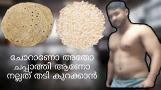 FAT LOSS TIPS //Rice vs chapathi