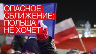 Опасное сближение: Польша нехочет дружбы ЕСсРоссией