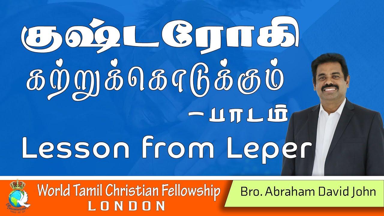 Lesson from Leper- குஷ்டரோகி கற்றுக்கொடுக்கும் பாடம்- Luke 5:12-16