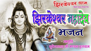 Jhirkeshwar Mandir Pahadan me Suresanand ji Bhole ka Bhajan 2019 Shiv bhajan
