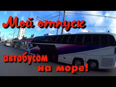 Долгожданный отпуск или автобусом на море / Начало поездки - 1 серия!
