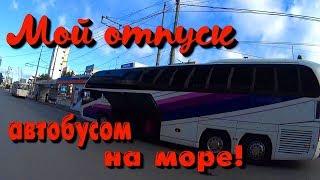 Долгожданный отпуск или автобусом на море / Начало поездки - 1 серия!(, 2017-08-09T06:12:46.000Z)
