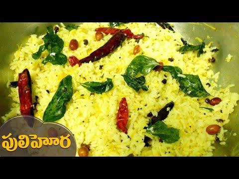 mamidikaya pulihora /mango pulihora (sri rama navami special pulihora శ్రీరామనవమి స్పెషల్ పులిహోర )
